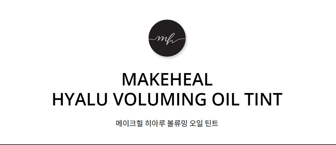 Son Tint Bền Màu MakeHeal Hyalu Voluming Oil Tint - 1
