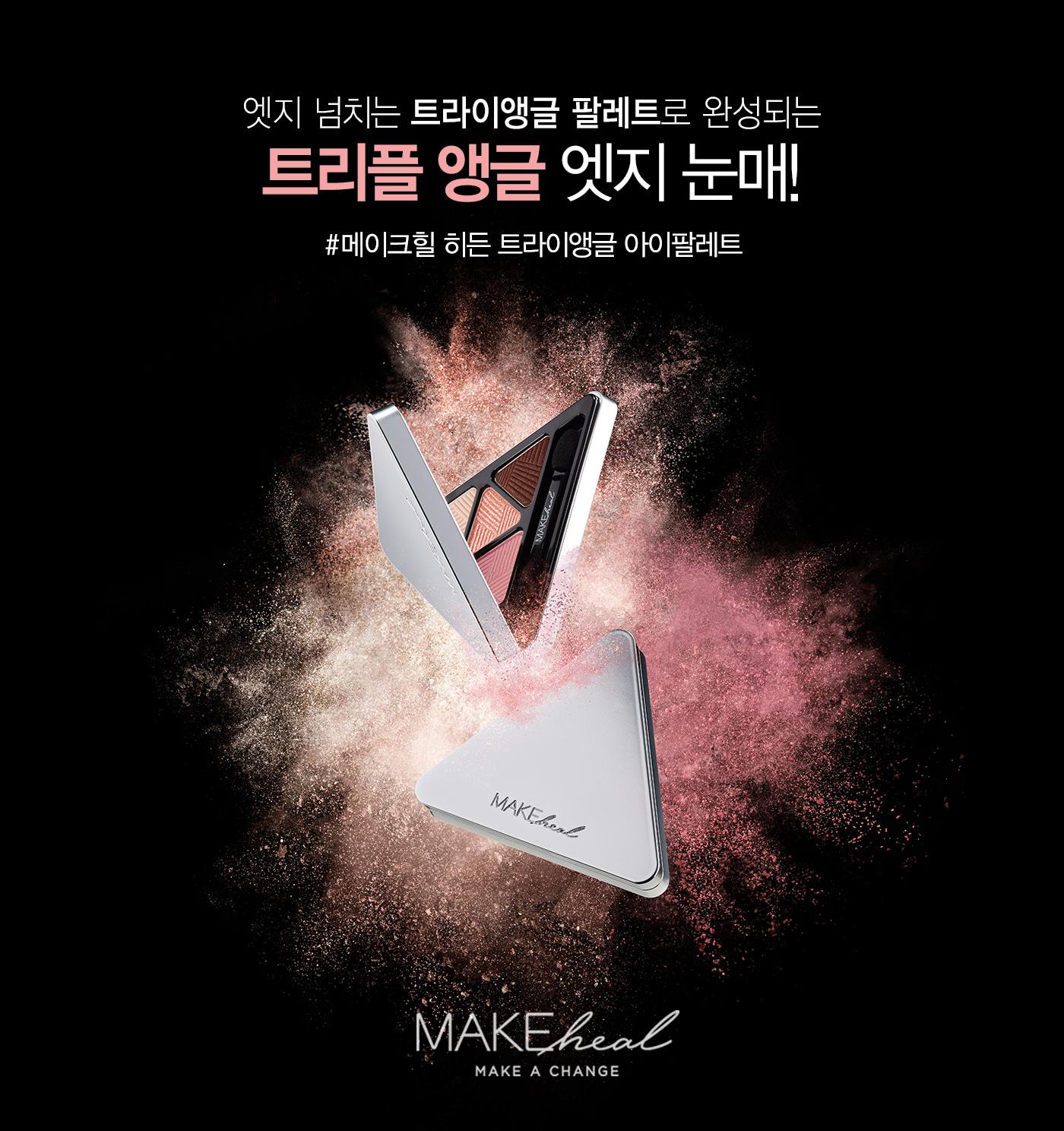 Bảng Màu Mắt 4 Ô Make Heal Hidden Triangle Palette