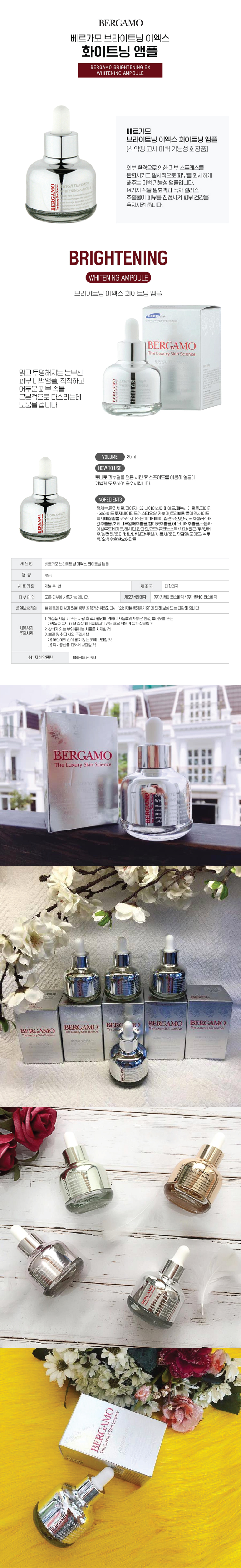 Bergamo The Luxury Skin Science Brightening EX 30ml