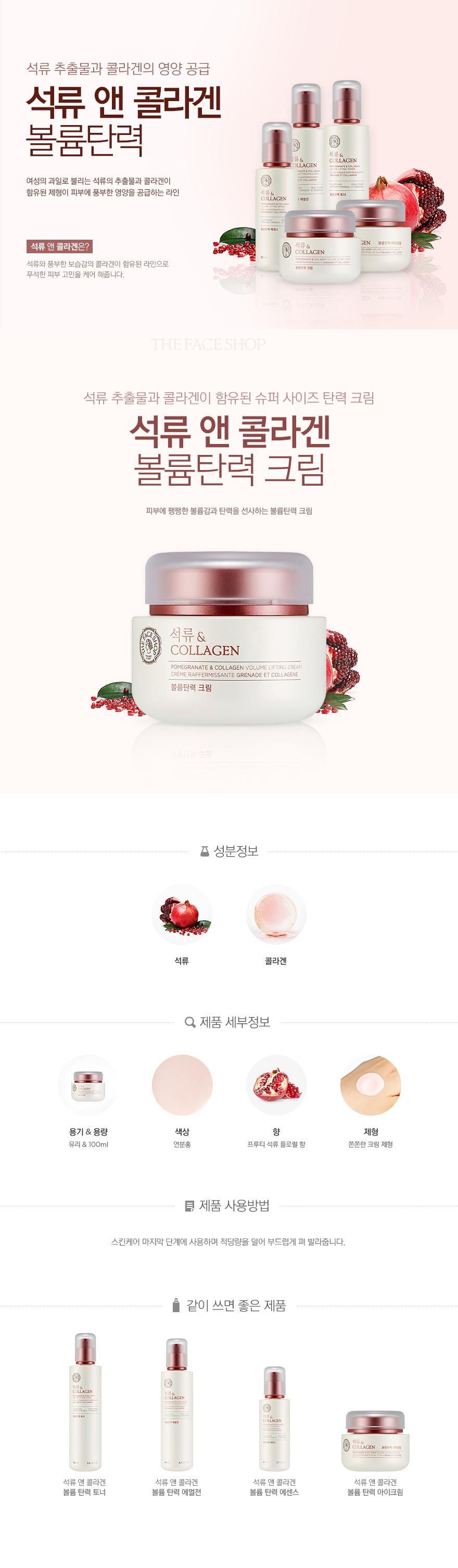 Kem Chống Lão Hóa The Face Shop Pomegranate and Collagen Volume Lifting Cream