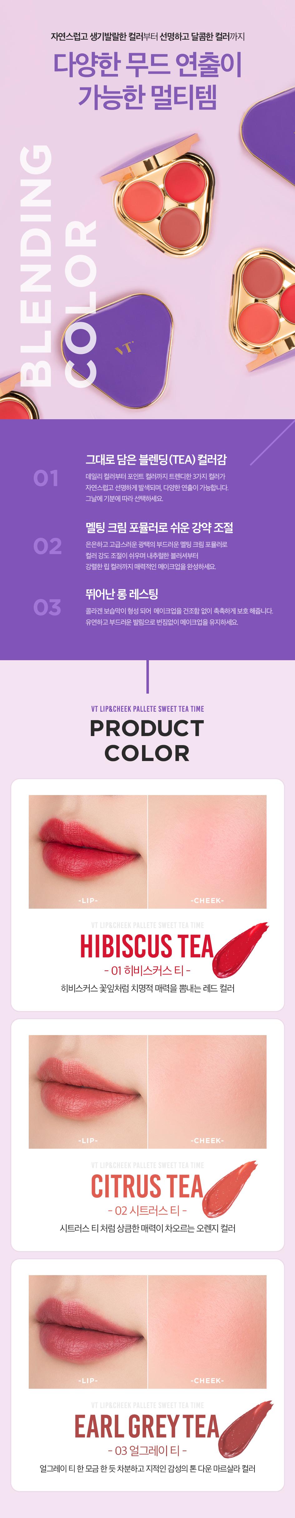 VT-Lip-Cheek-Palette