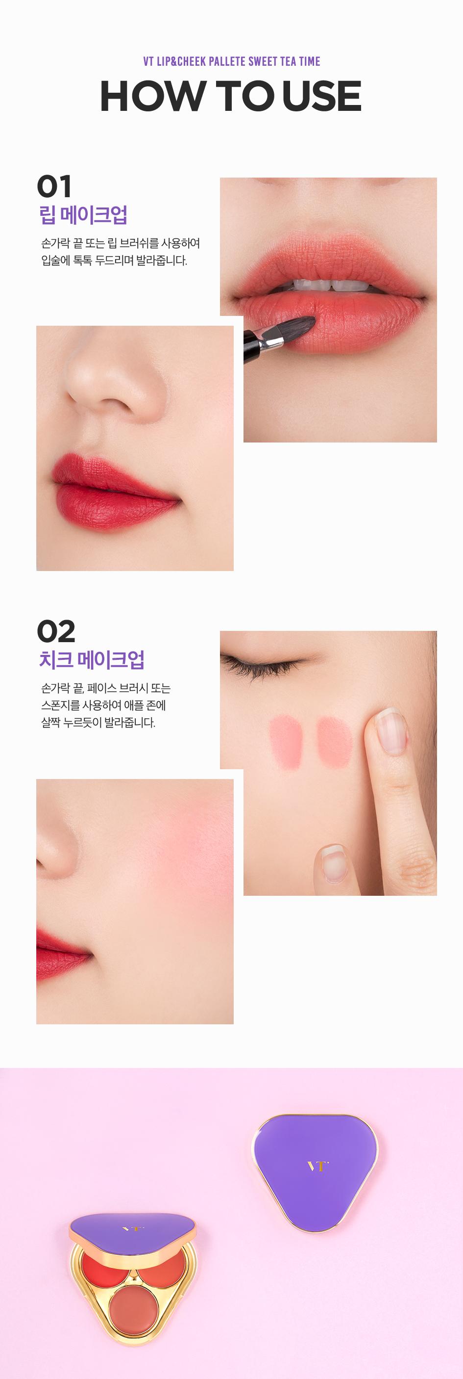 VT - Lip & Cheek Palette