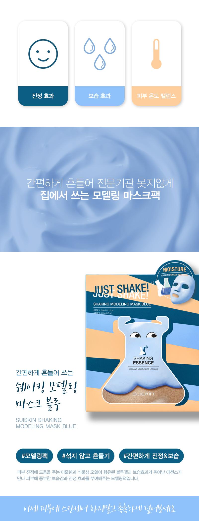 Mat Na Cao Su Duong Am Va Lam Diu Da Suiskin Shaking Modeling Mask
