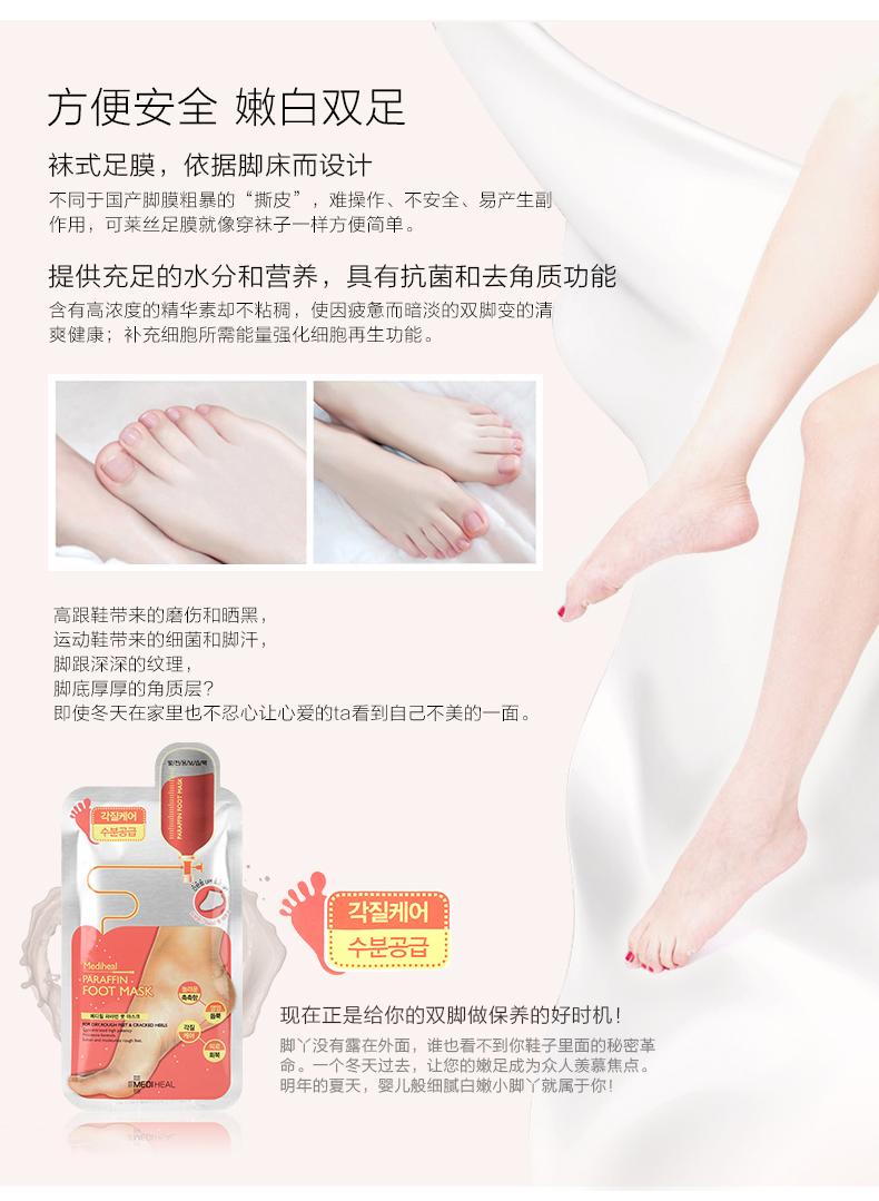 Mat Na U Got Chan Mediheal Paraffin Foot Mask