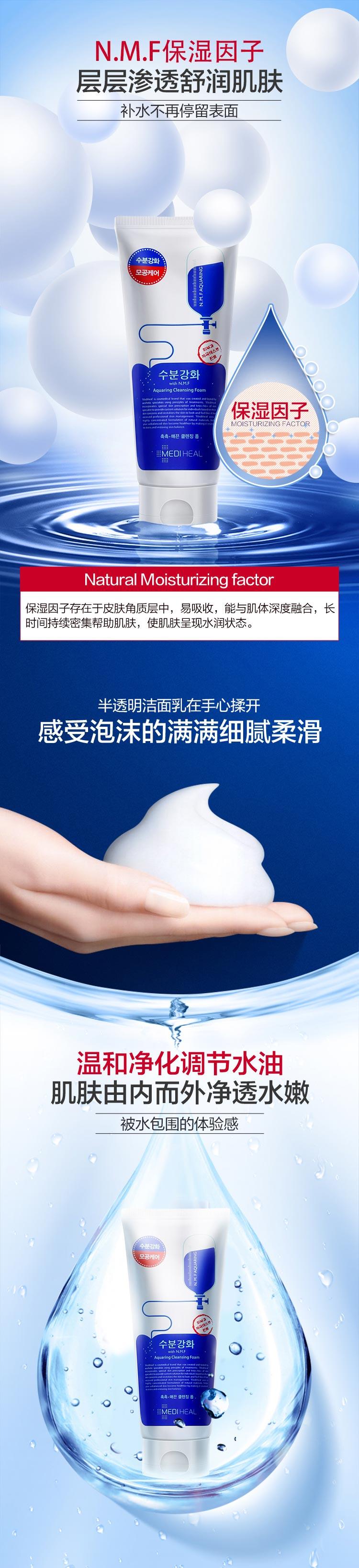 Mediheal Aquaring Cleansing Foam