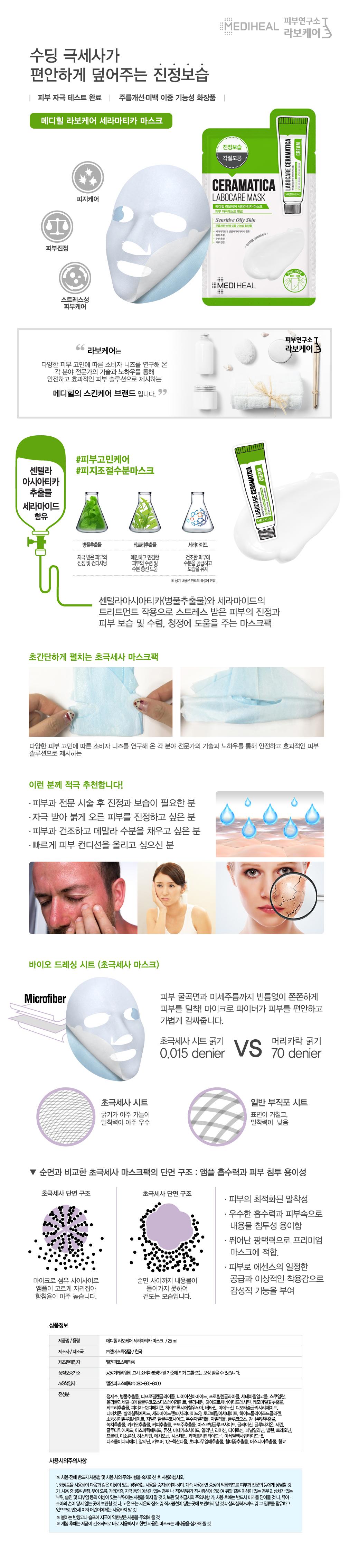 Mediheal Labocare Mask1