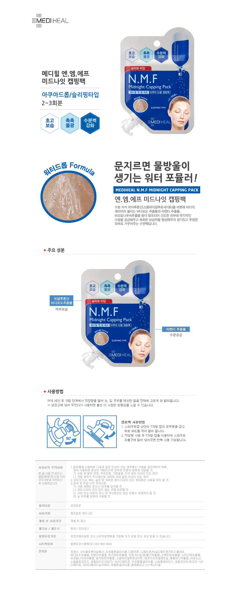 Mediheal NMF Midnight Capping Pack
