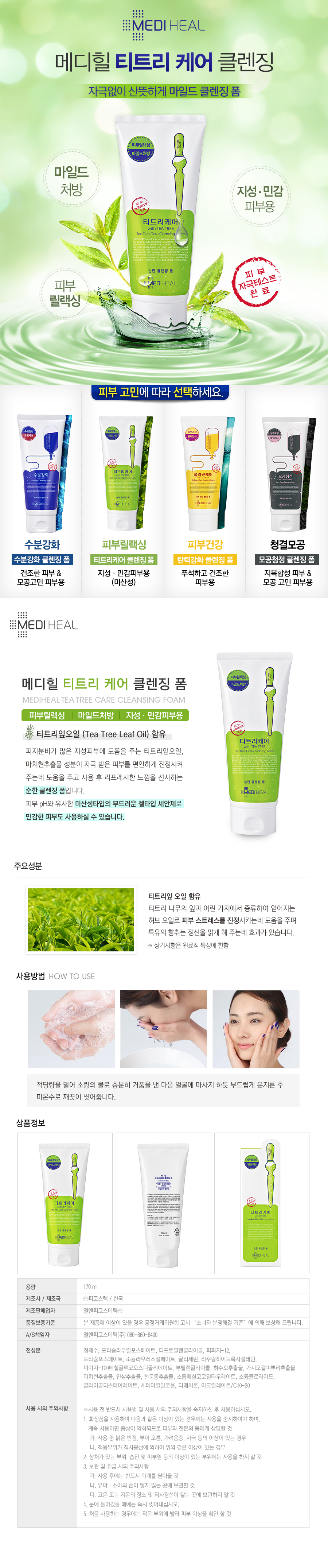 Mediheal Teatree care Cleansing Foam