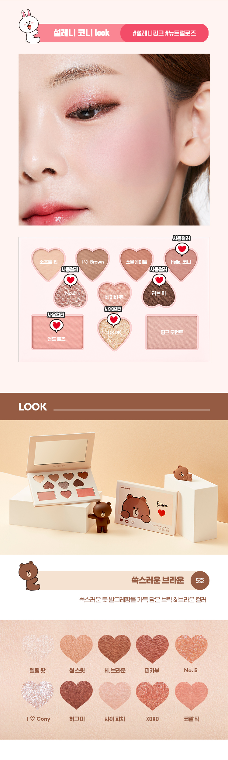 Phấn Mắt Missha X Line Friends Edition Color Filter Shadow Palette