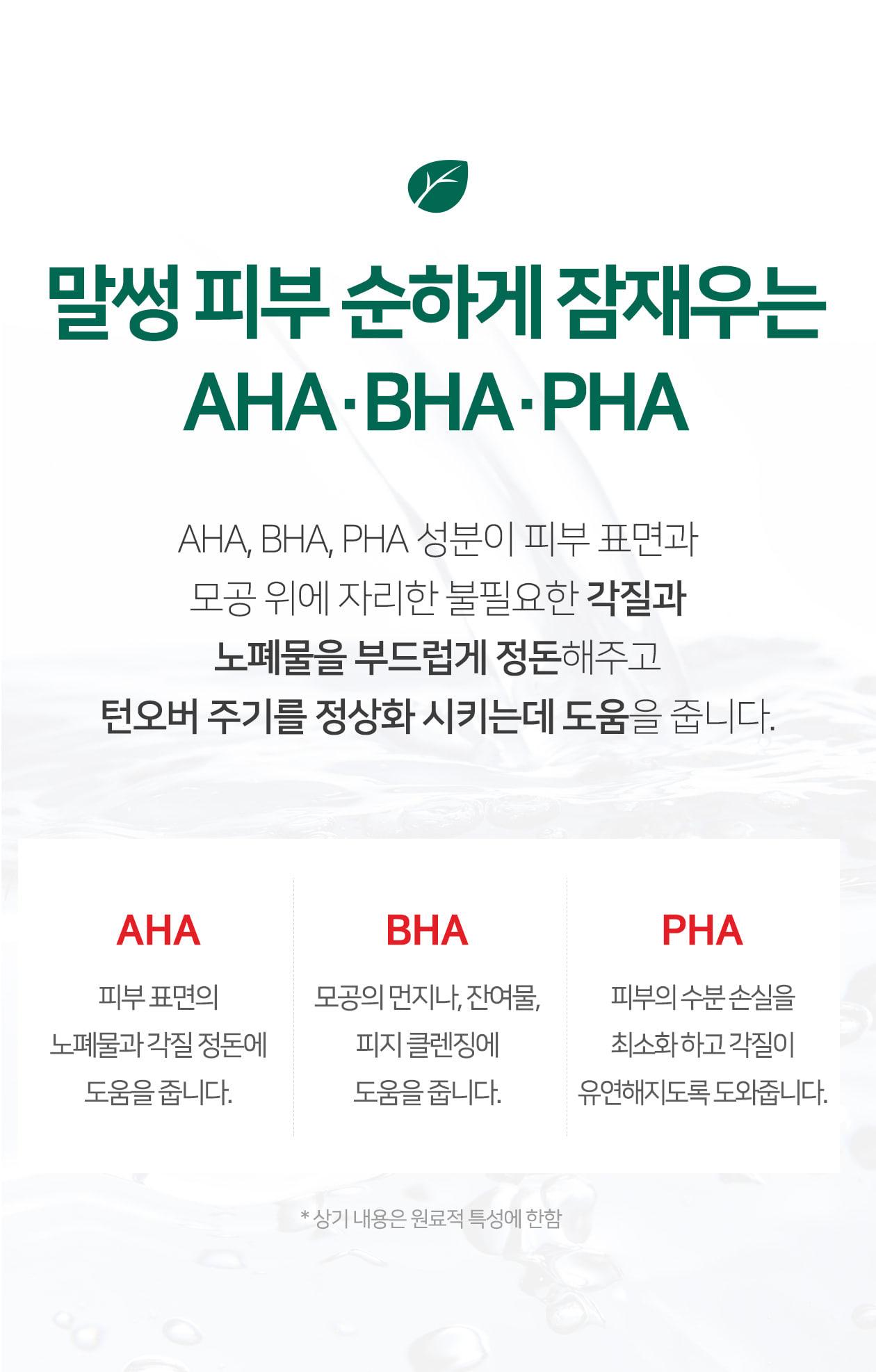 Some By Mi Aha-Bha-Pha 30 Days Miracle Toner