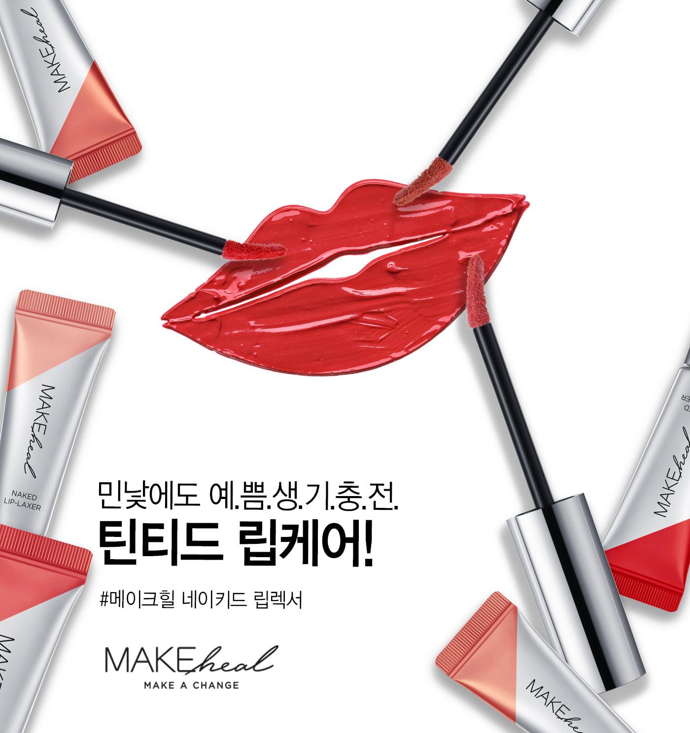 Son Kem Make Heal Naked Lip-Laxer