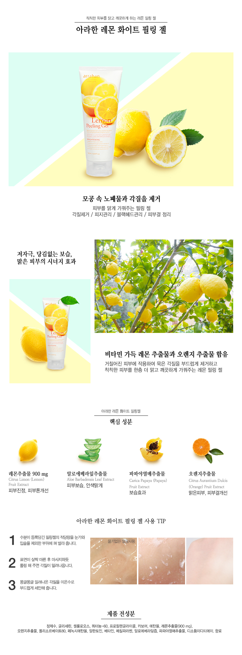 Tẩy Da Chết Arrahan Lemon Peeling Gel - Chanh