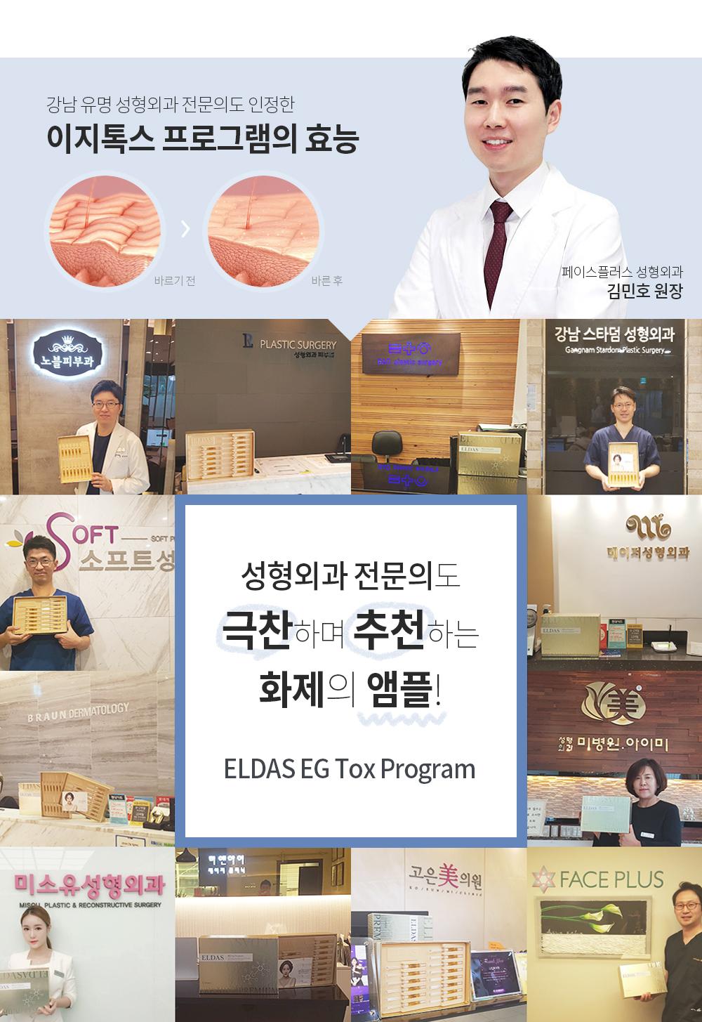 Tế Bào Gốc Eldas EG Tox Program (Set Hộp 4 Ống)