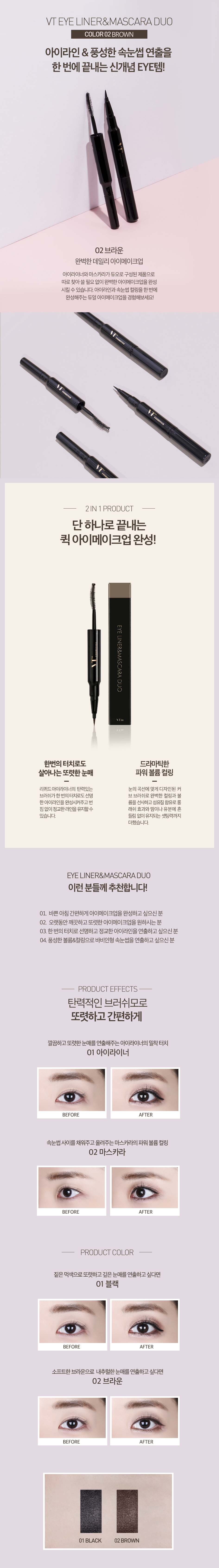 VT Eye Liner & Mascara Duo