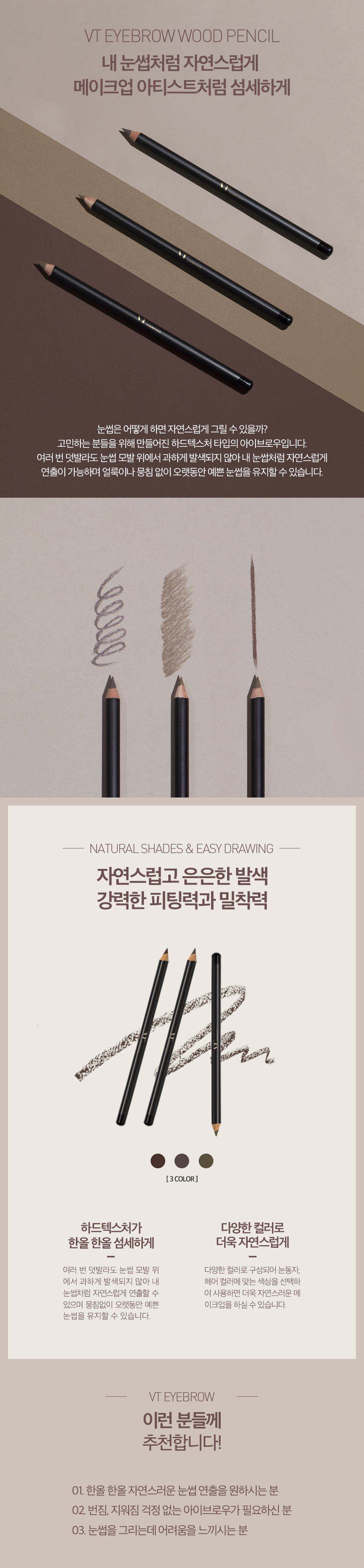 VT Eyebrow Wood Pencil 3G