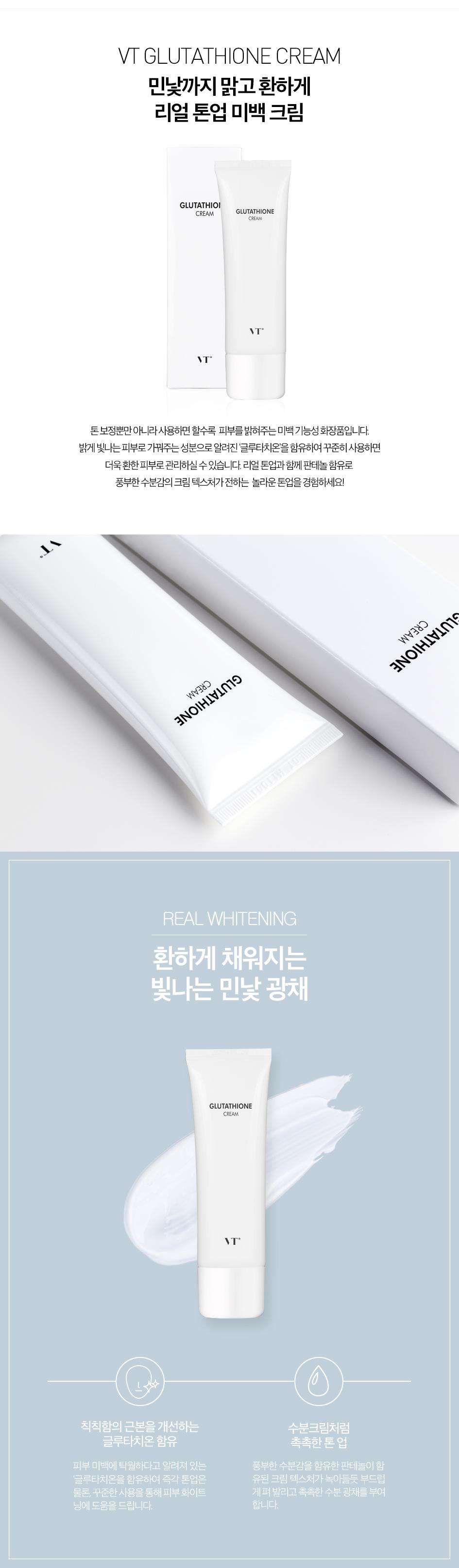 VT-Glutathione-Cream