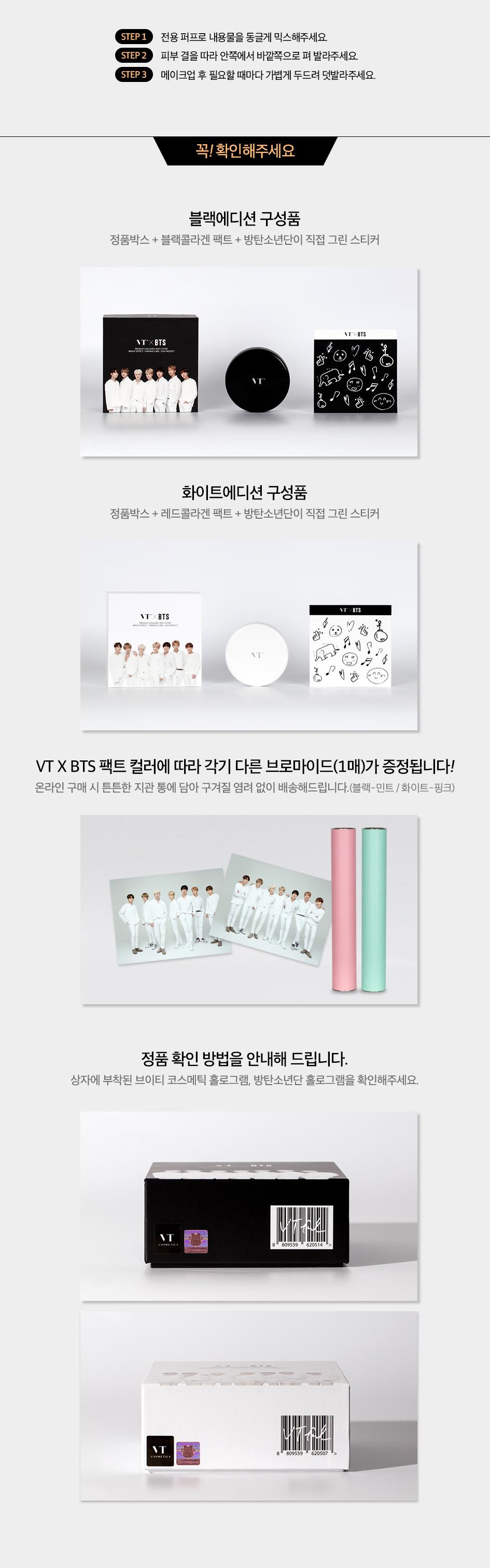 VT x BTS Collagen Pact White