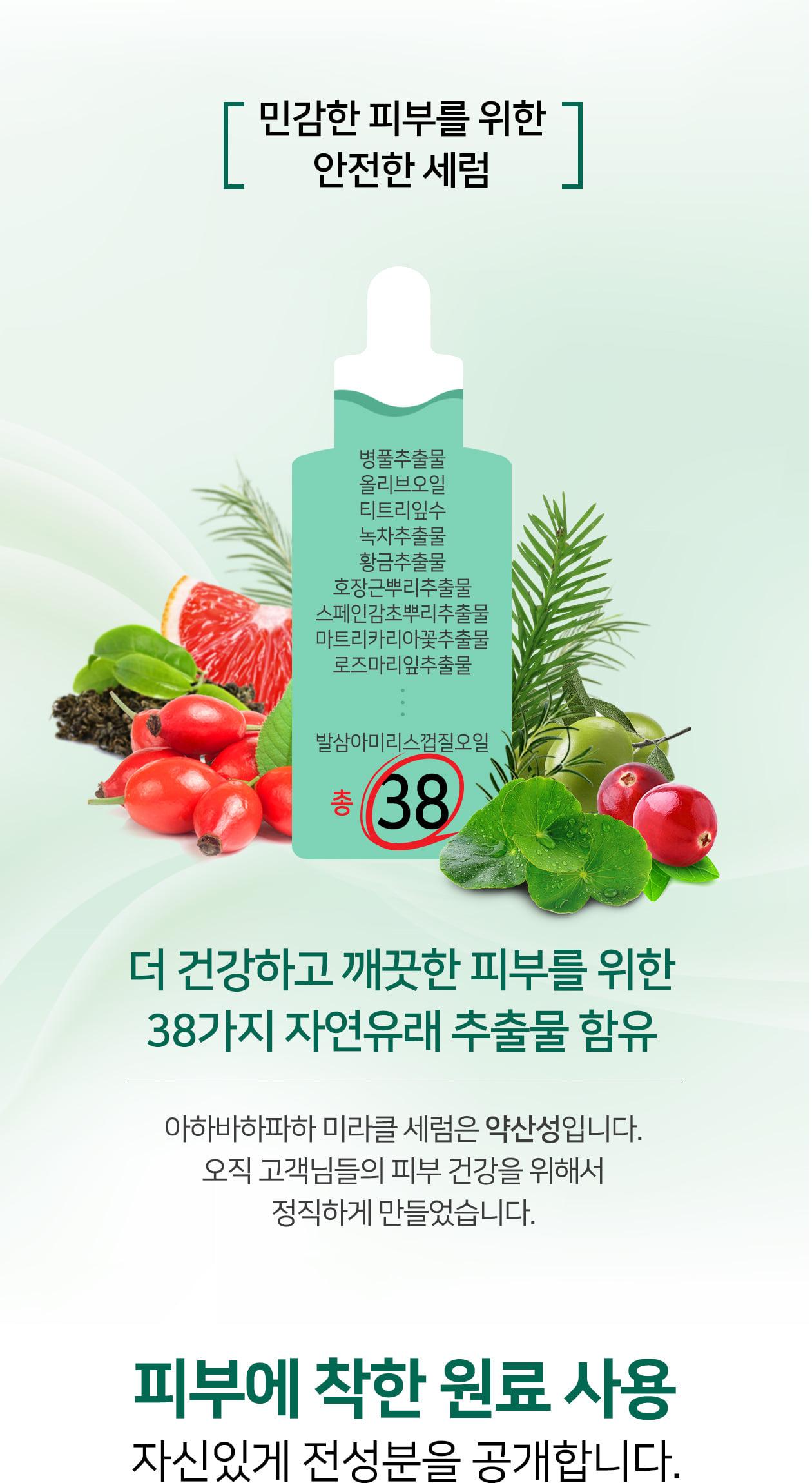 somebymi-aha-bha-pha-30-days-miracle-serum
