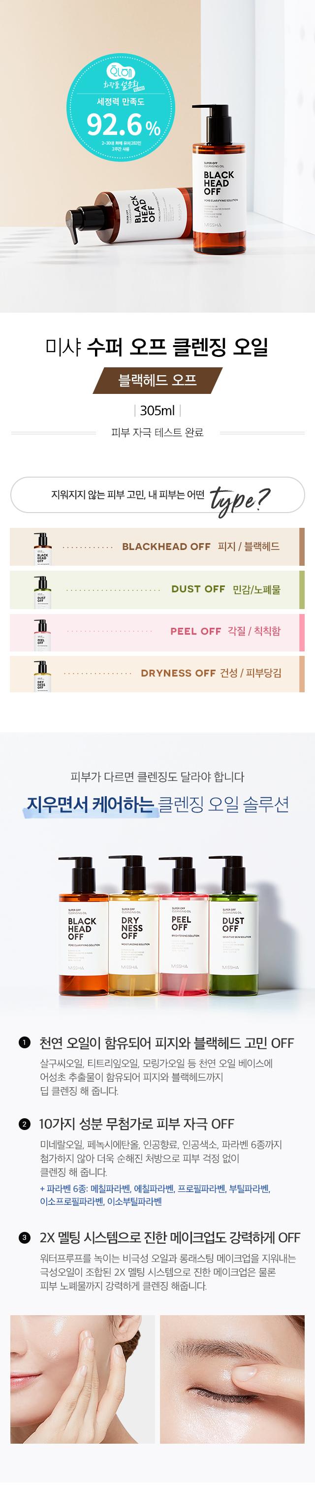 Combo 10 Gói mini Dầu Tẩy Trang MISSHA Super Off Cleansing Oil