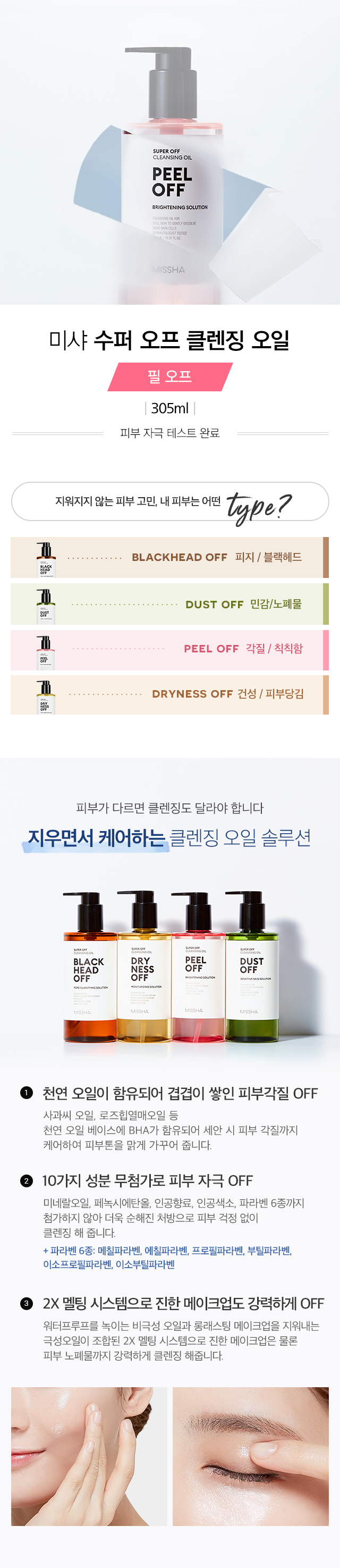 Dầu Tẩy Trang MISSHA Super Off Cleasing Oil - Peel Off 305ml