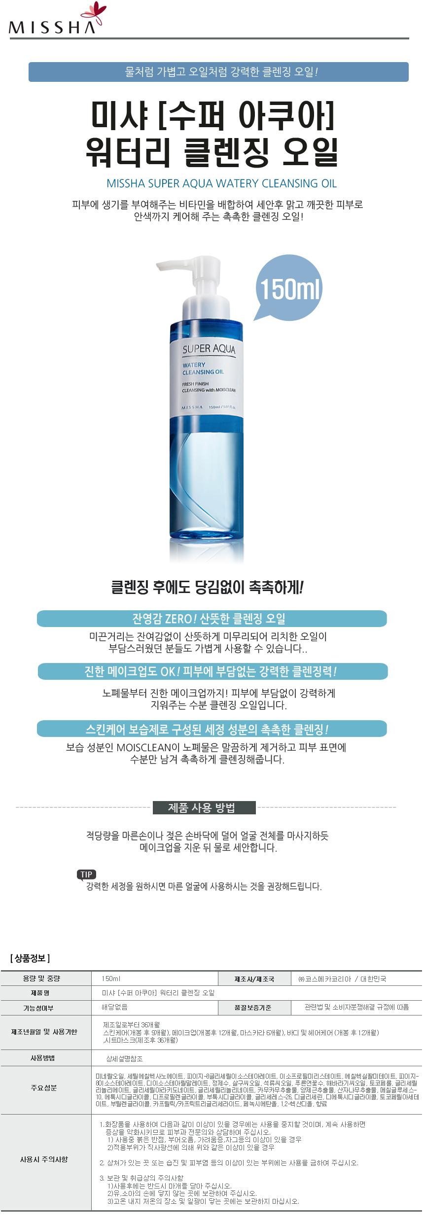 Dau-tay-trang-MISSHA-Super-Aqua-Watery-Cleansing-Oil-150ml