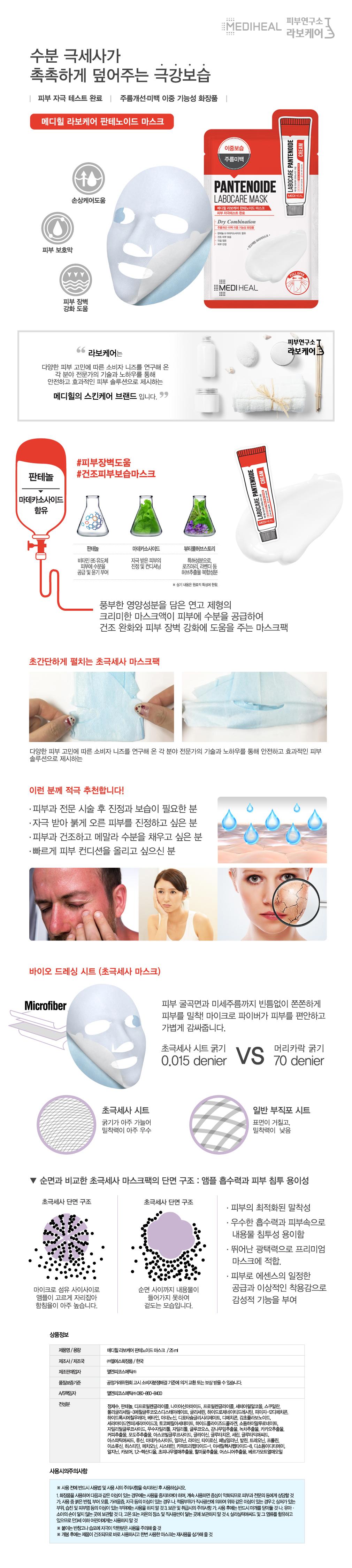Mat-Na-Mediheal-Labocare-Mask