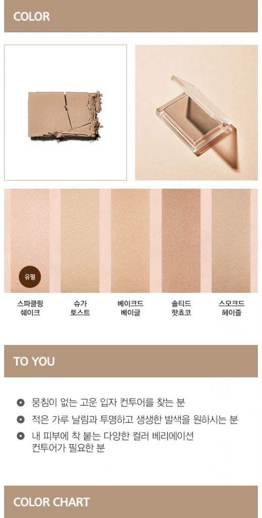 MISSHA-Cotton-Blush-4g_2