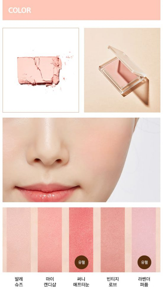 MISSHA-Cotton-Blush-4g_8