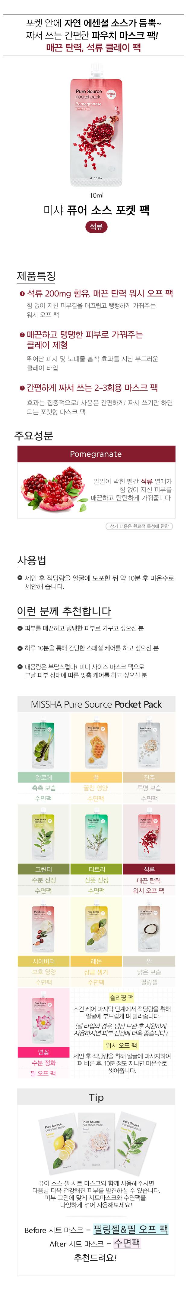 MISSHA Pocket Pack - Sleeping Pack