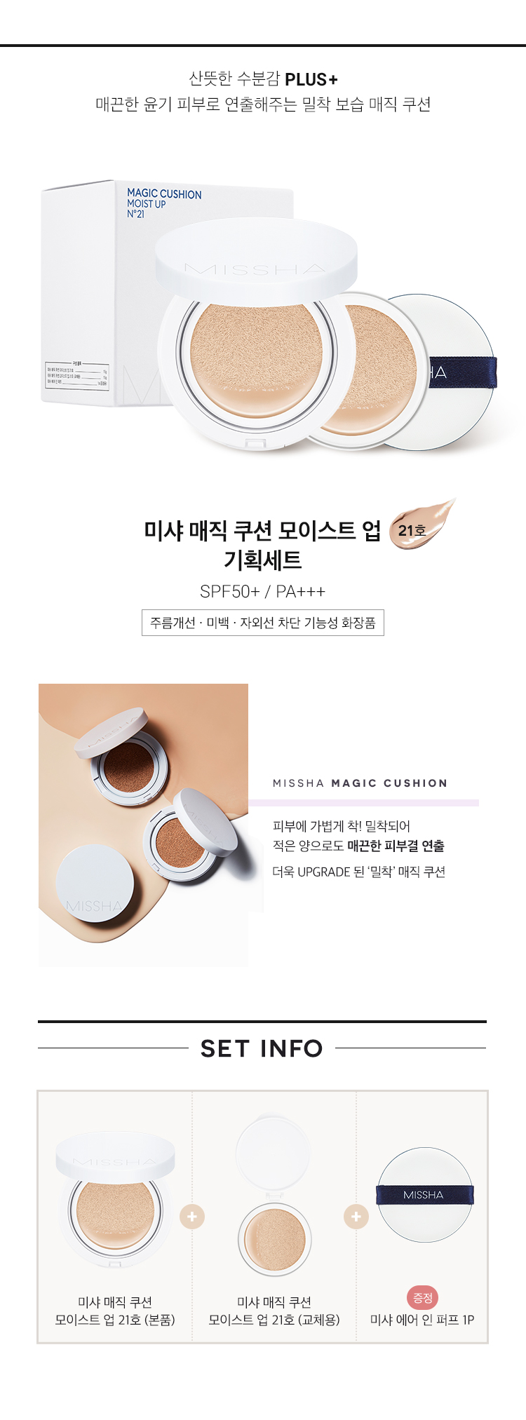 Missha-Magic-Cushion-Moist-Up