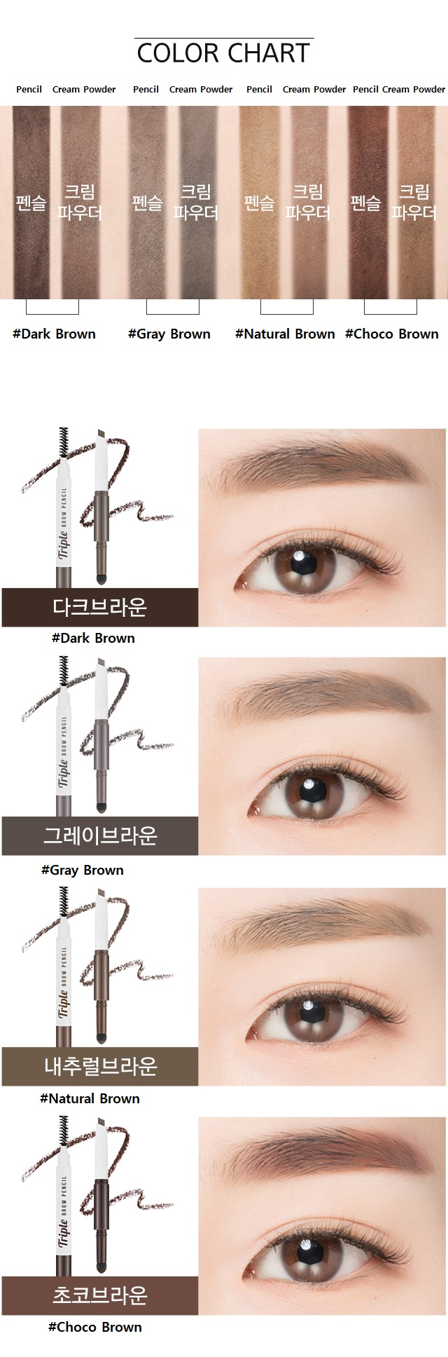 Missha-triple-brown-pencil
