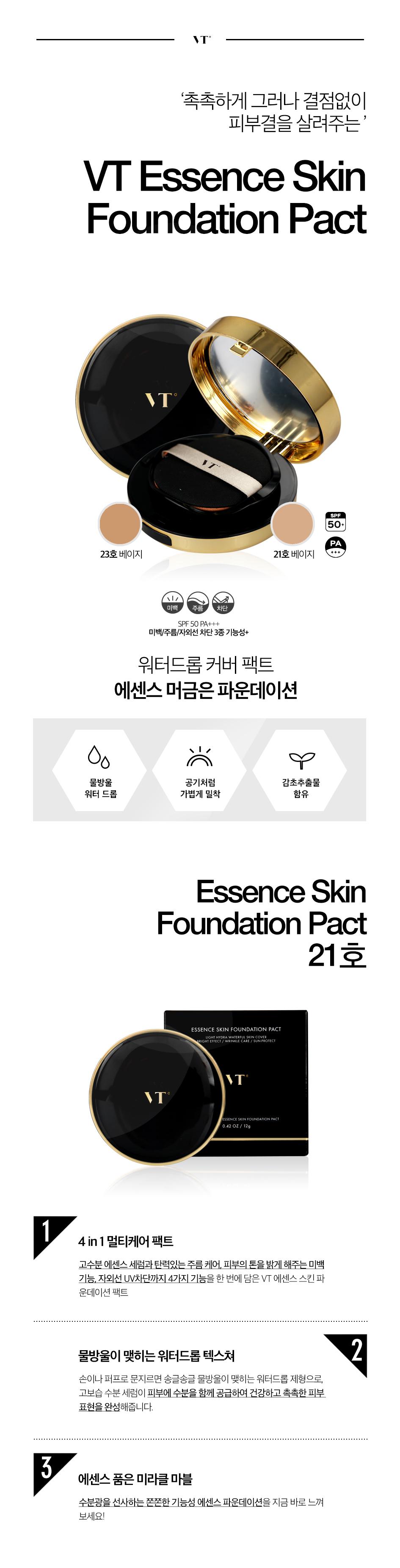 Phan-Nen-Cho-Da-Nhay-Cam-Vt-Essence-Skin-Foundation-Pact