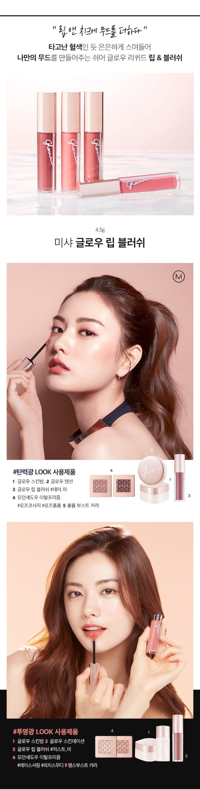 Son-Kem-MISSHA-Glow-Lip-Blush-1-scaled.jpg