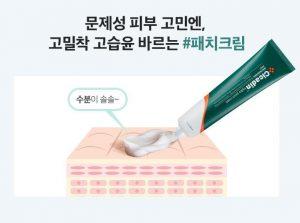 kem dưỡng da cicadin hydro patch cream 70ml