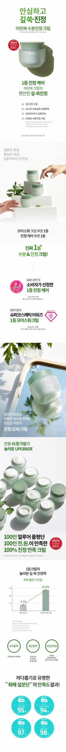 Kem dưỡng làm dịu da HANYUL Pure Artemisia Calming Water Cream
